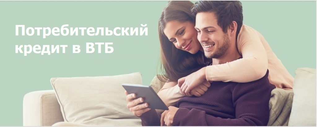 Кредит в ВТБ