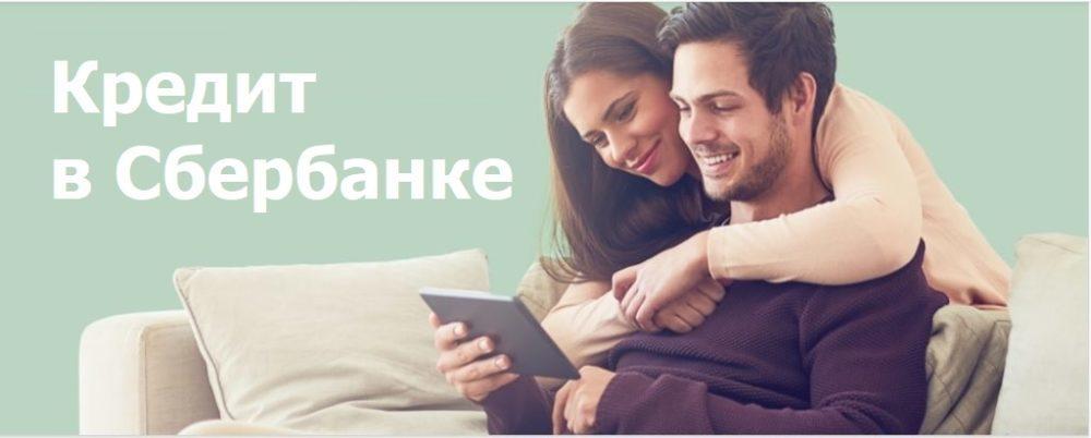 потребительский кредит в сбербанке процент 2020 альфа банк кредит наличными онлайн заявка ижевск