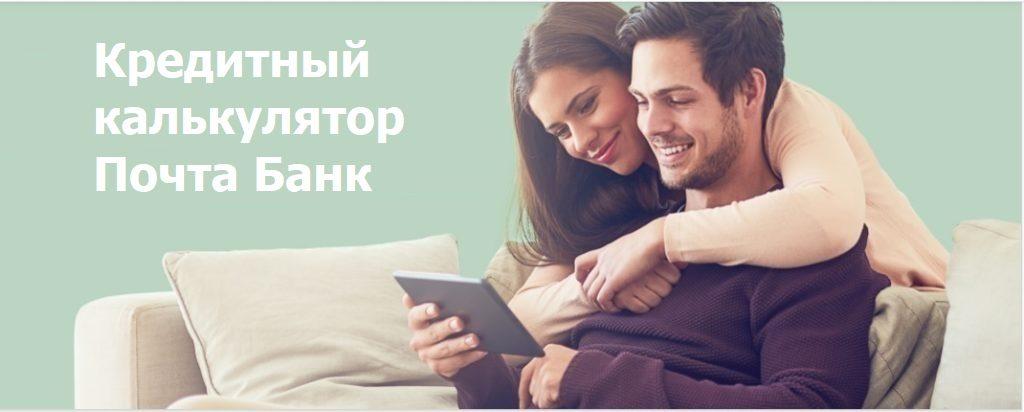 Кредитный калькулятор Почта Банк