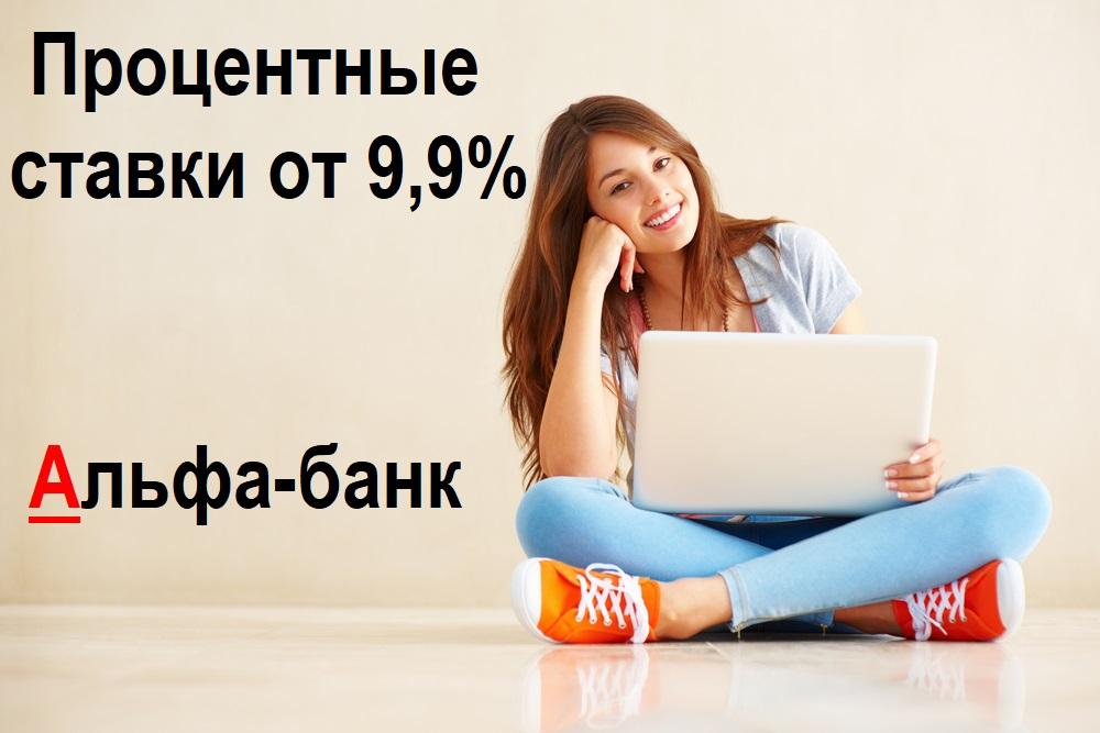 Процентная ставка в Альфа-Банке