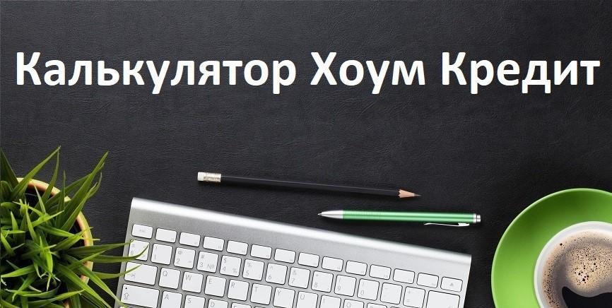 расчет кредита в хоум кредит банке калькулятор онлайн